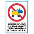 ペット用の物のご利用は当局の指導により固くお断りいたします。